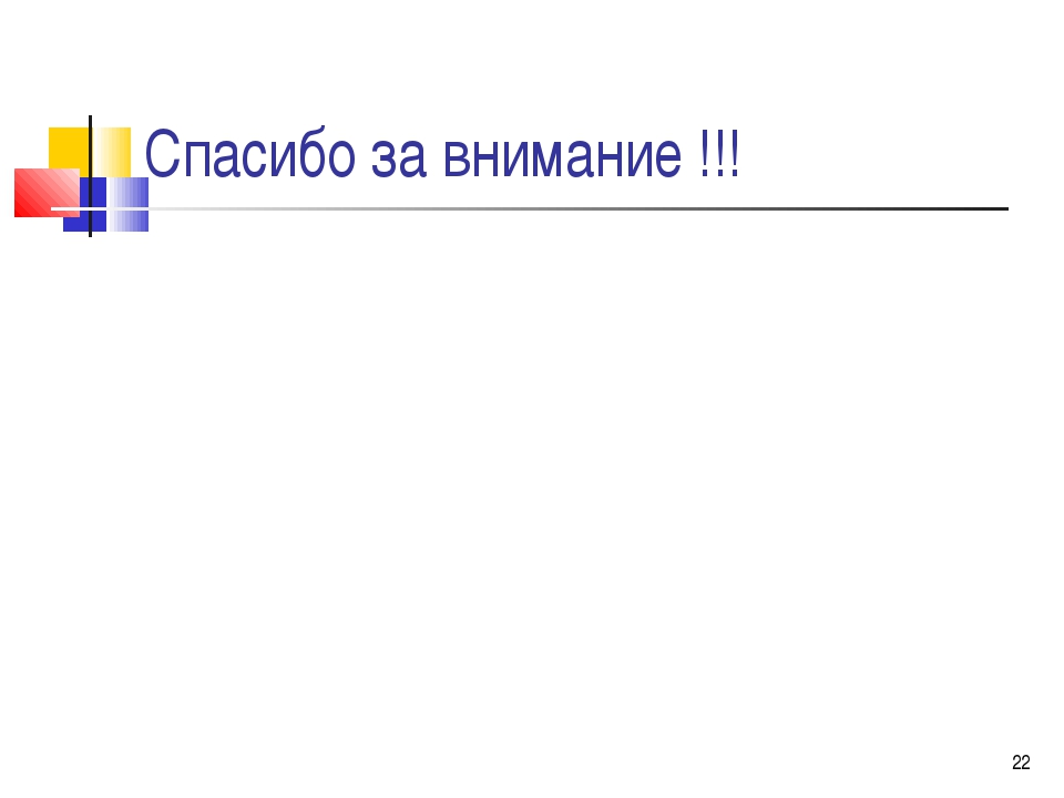 * Спасибо за внимание !!!