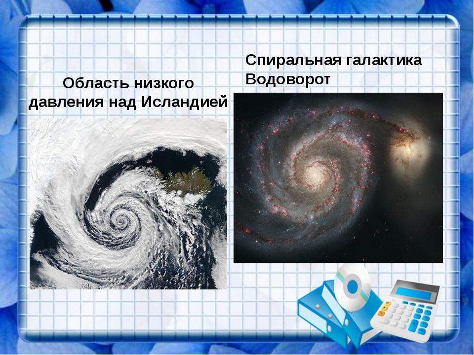 Область низкого давления над Исландией Спиральная галактика Водоворот