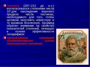 Архимед (287–212 до н.э.) воспользовался степенями числа 108для нахождения