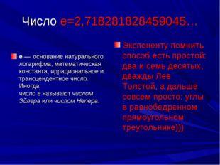 Число е=2,718281828459045… e— основаниенатурального логарифма,математическ
