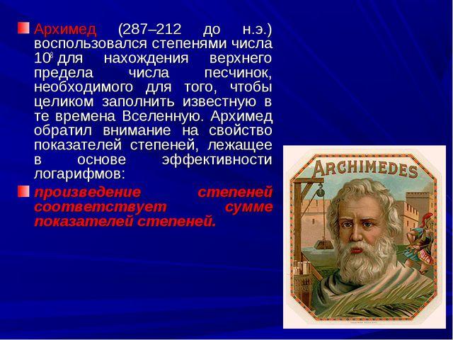 Архимед (287–212 до н.э.) воспользовался степенями числа 108для нахождения...