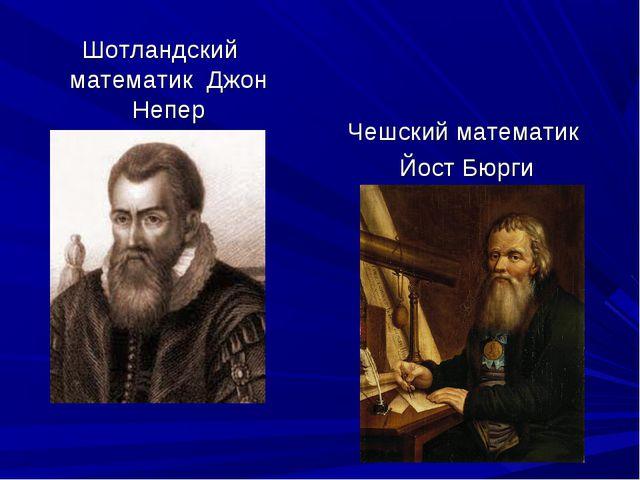 Шотландский математик Джон Непер Чешский математик Йост Бюрги