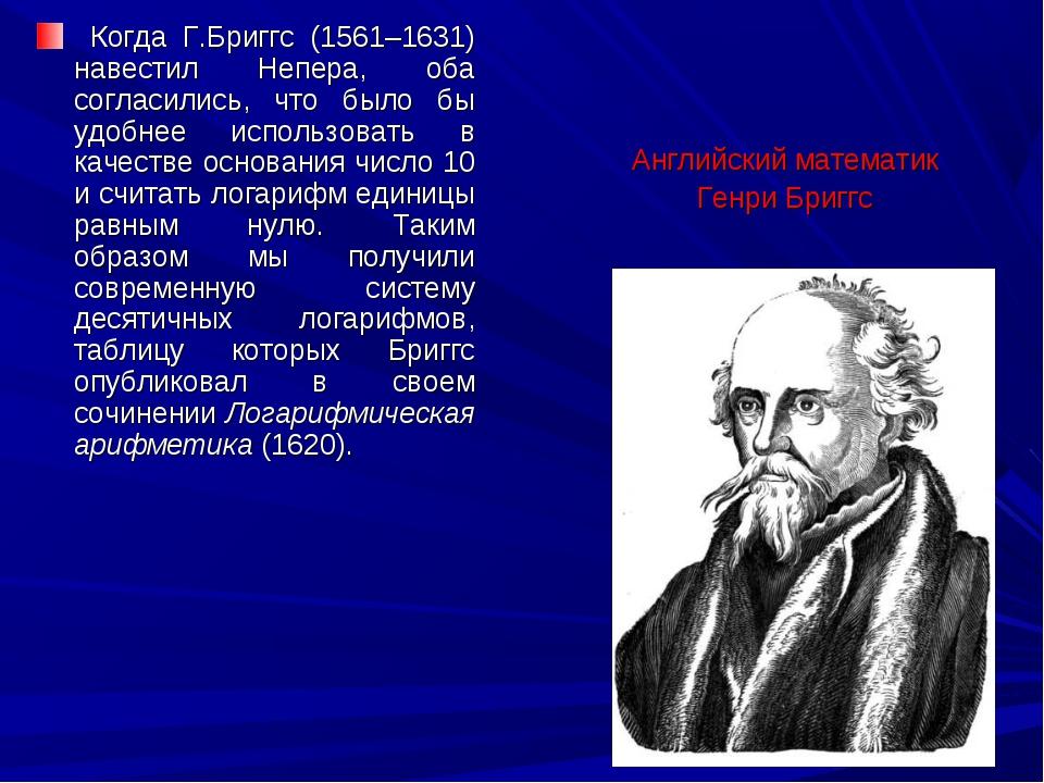 Когда Г.Бриггс (1561–1631) навестил Непера, оба согласились, что было бы удо...