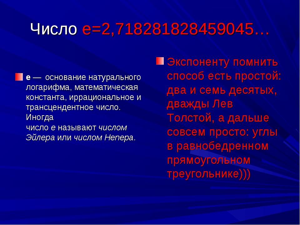 Число е=2,718281828459045… e— основаниенатурального логарифма,математическ...