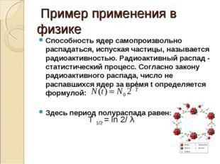 Пример применения в физике Способность ядер самопроизвольно распадаться, исп