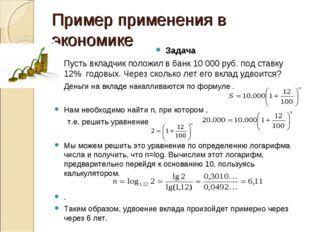 Пример применения в экономике Задача Пусть вкладчик положил в банк 10000 руб