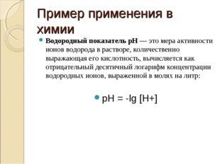 Пример применения в химии Водородный показатель pH— это мера активности ионо