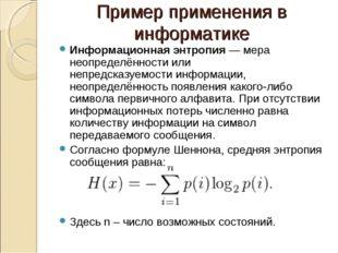 Пример применения в информатике Информационная энтропия— мера неопределённос