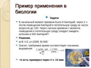 Пример применения в биологии Задача В начальный момент времени было 8 бактери