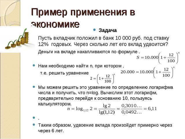 Пример применения в экономике Задача Пусть вкладчик положил в банк 10000 руб...