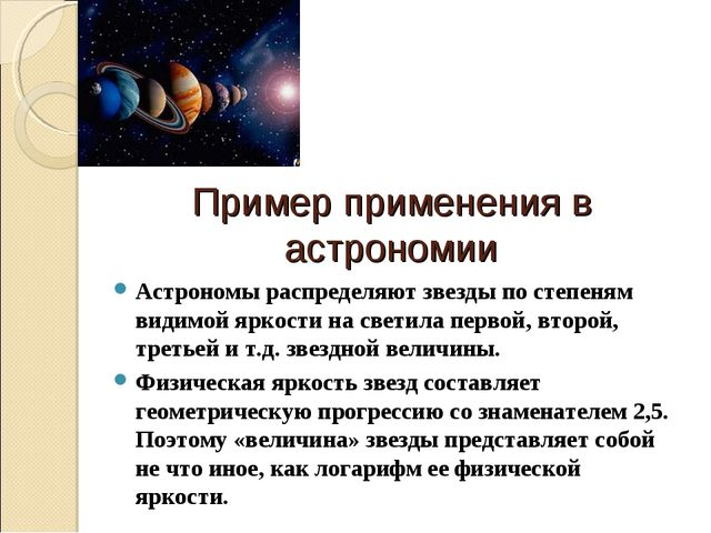 Пример применения в астрономии Астрономы распределяют звезды по степеням види...