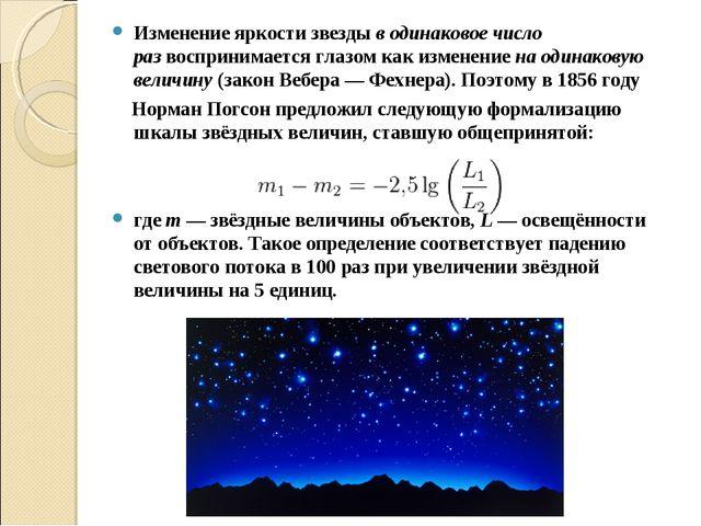 Изменение яркостизвезды в одинаковое число развоспринимается глазом как из...