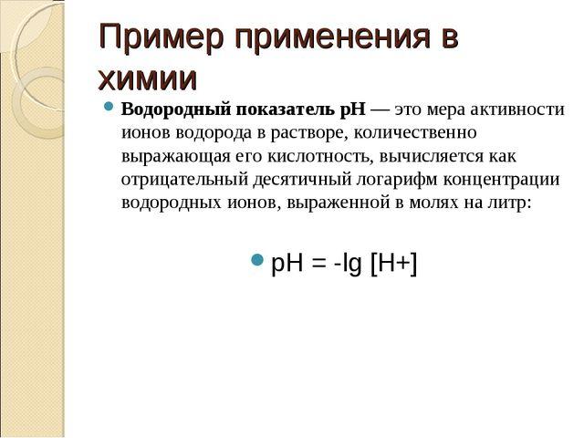Пример применения в химии Водородный показатель pH— это мера активности ионо...