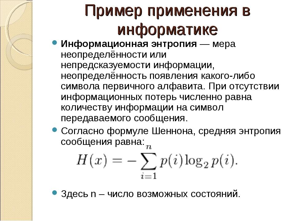 Пример применения в информатике Информационная энтропия— мера неопределённос...