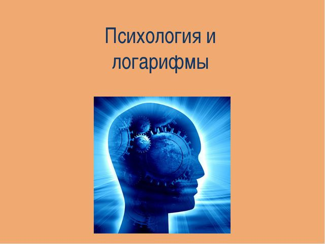 Психология и логарифмы