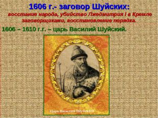 1606 г.- заговор Шуйских: восстание народа, убийство Лжедмитрия I в Кремле за
