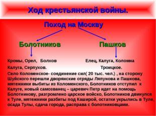 Ход крестьянской войны. Поход на Москву Болотников Пашков Кромы, Орел, Болхов