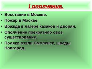 I ополчение. Восстание в Москве. Пожар в Москве. Вражда в лагере казаков и дв