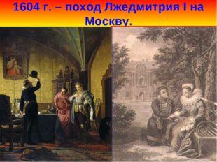 1604 г. – поход Лжедмитрия I на Москву.