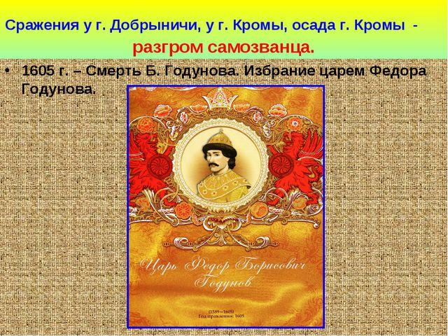 Сражения у г. Добрыничи, у г. Кромы, осада г. Кромы - разгром самозванца. 160...