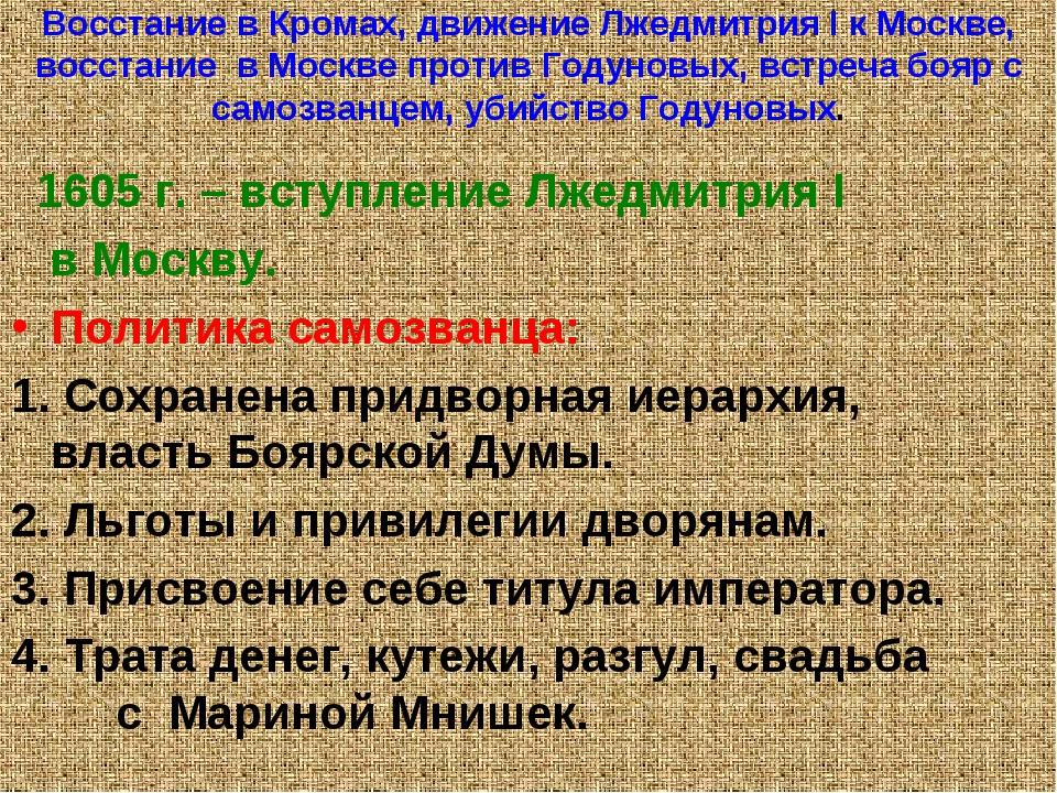 Восстание в Кромах, движение Лжедмитрия I к Москве, восстание в Москве против...