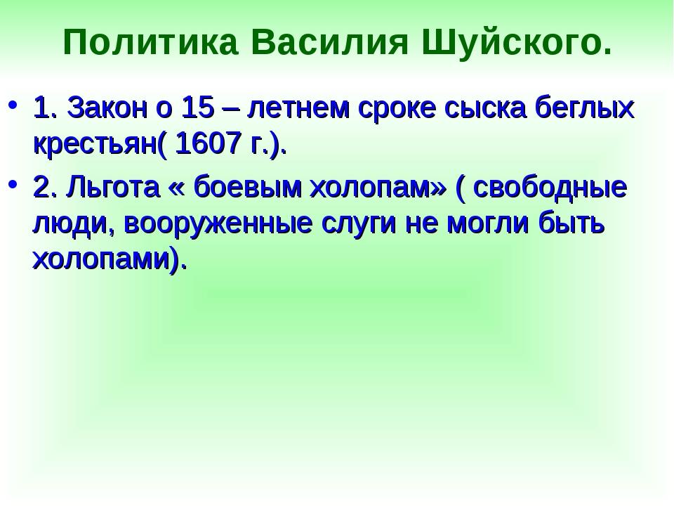Политика Василия Шуйского. 1. Закон о 15 – летнем сроке сыска беглых крестьян...