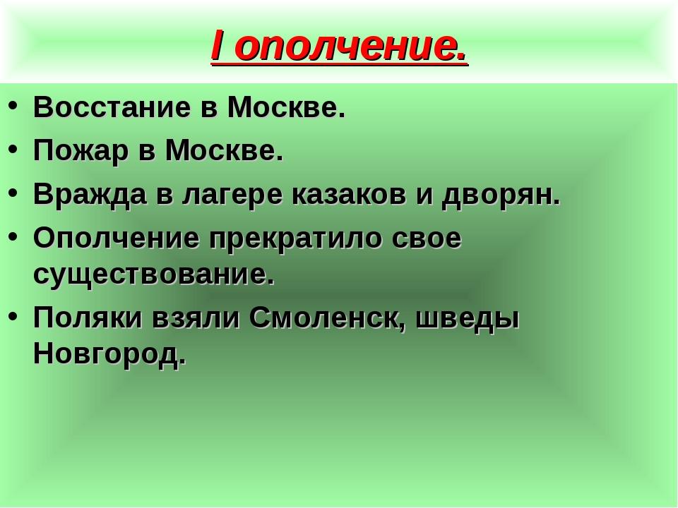 I ополчение. Восстание в Москве. Пожар в Москве. Вражда в лагере казаков и дв...
