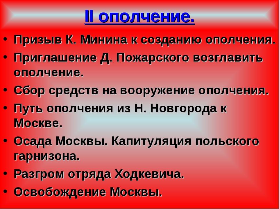 II ополчение. Призыв К. Минина к созданию ополчения. Приглашение Д. Пожарског...