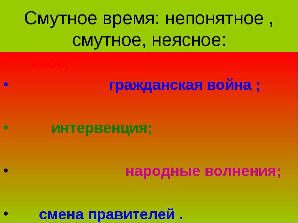 Смутное время: непонятное , смутное, неясное: хаос; гражданская война ; интер...