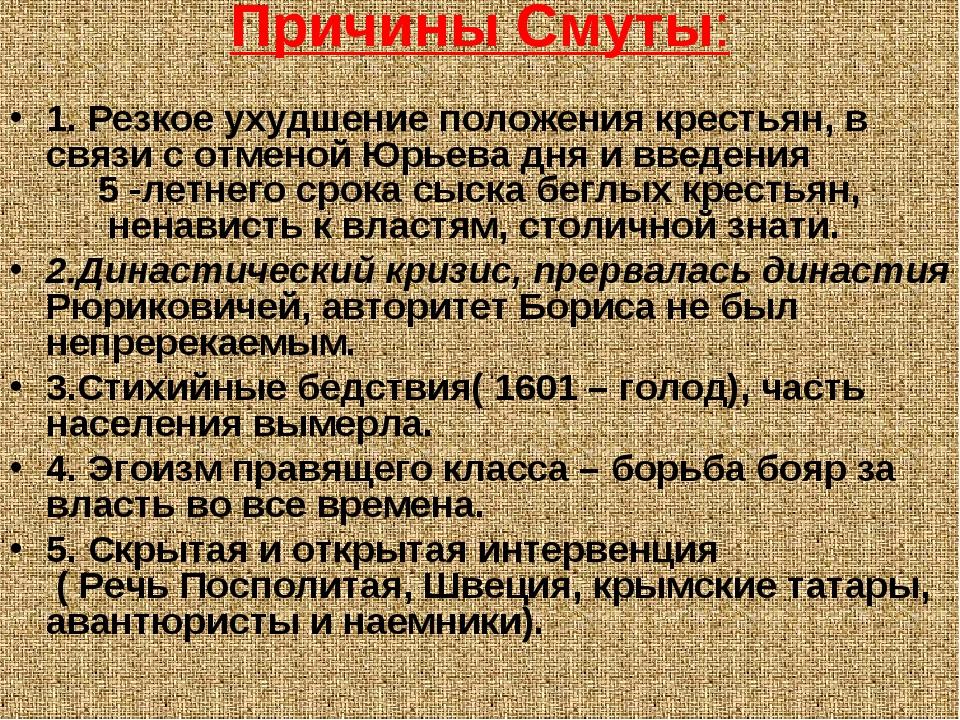Причины Смуты: 1. Резкое ухудшение положения крестьян, в связи с отменой Юрье...