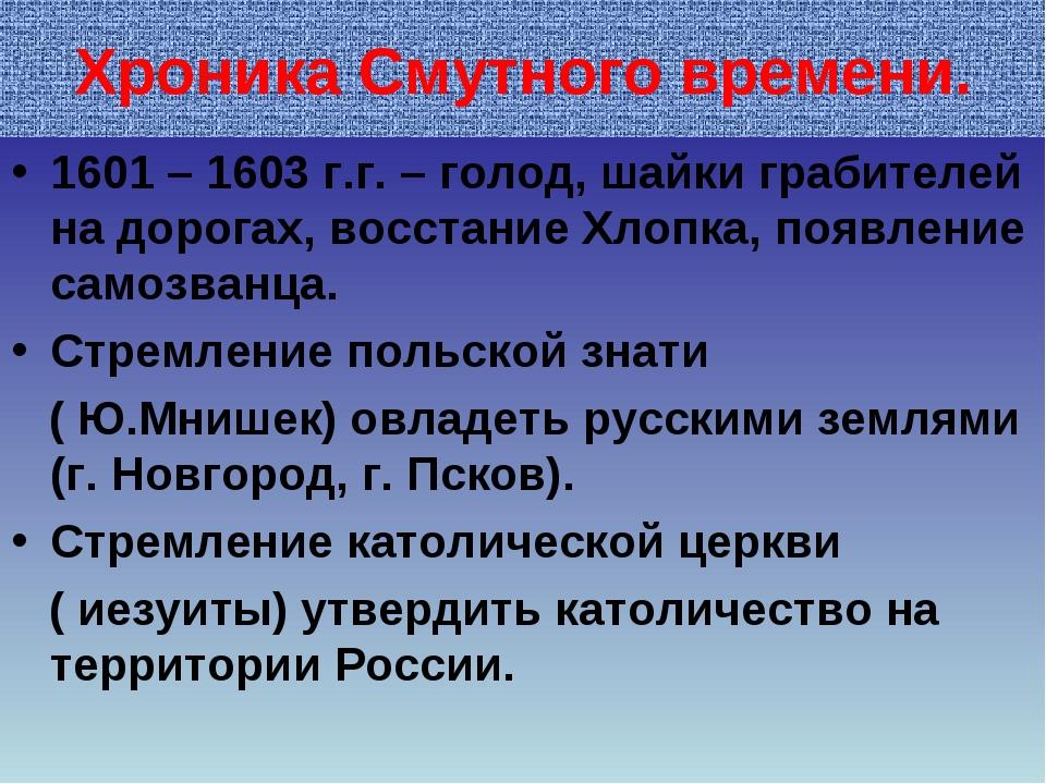 Хроника Смутного времени. 1601 – 1603 г.г. – голод, шайки грабителей на дорог...