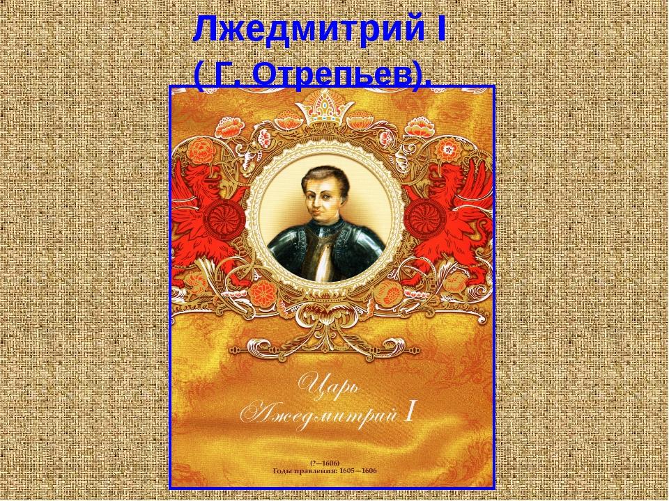 Лжедмитрий I ( Г. Отрепьев).