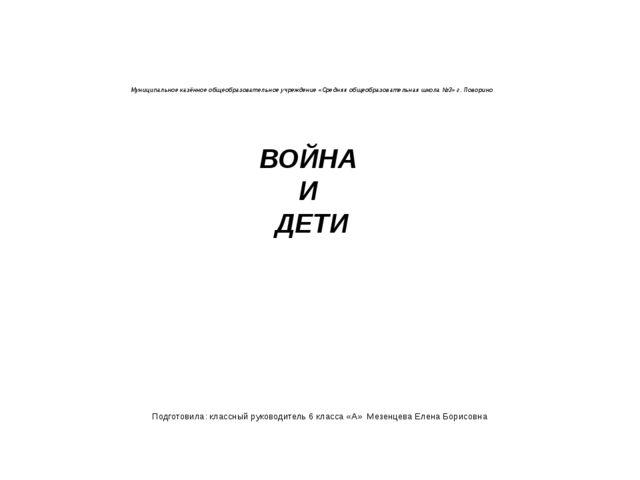 Муниципальное казённое общеобразовательное учреждение «Средняя общеобразоват...