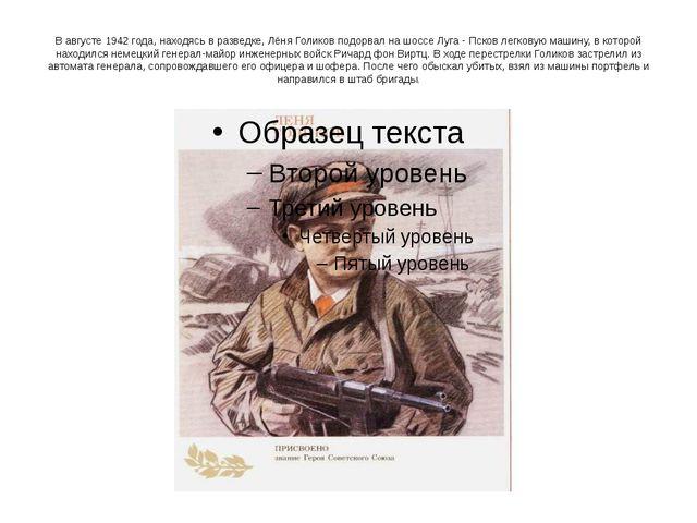 В августе 1942 года, находясь в разведке, Лёня Голиков подорвал на шоссе Луга...