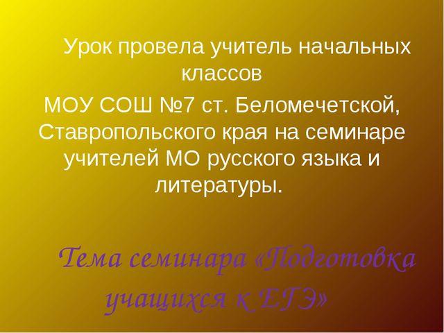 Урок провела учитель начальных классов МОУ СОШ №7 ст. Беломечетской, Ставроп...