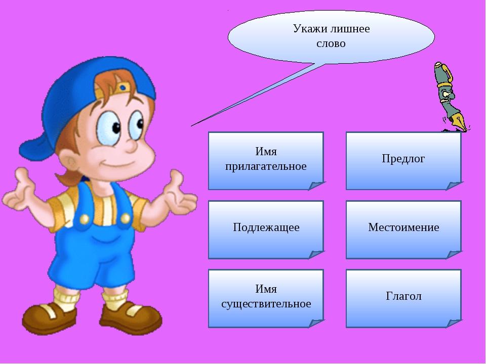 Укажи лишнее слово Подлежащее Глагол Имя существительное Местоимение Предлог...