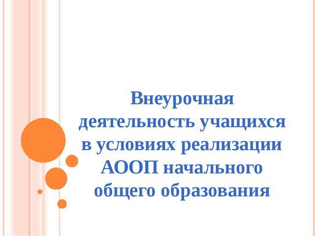 Внеурочная деятельность учащихся в условиях реализации АООП начального общего...