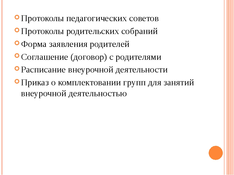 Протоколы педагогических советов Протоколы родительских собраний Форма заявле...