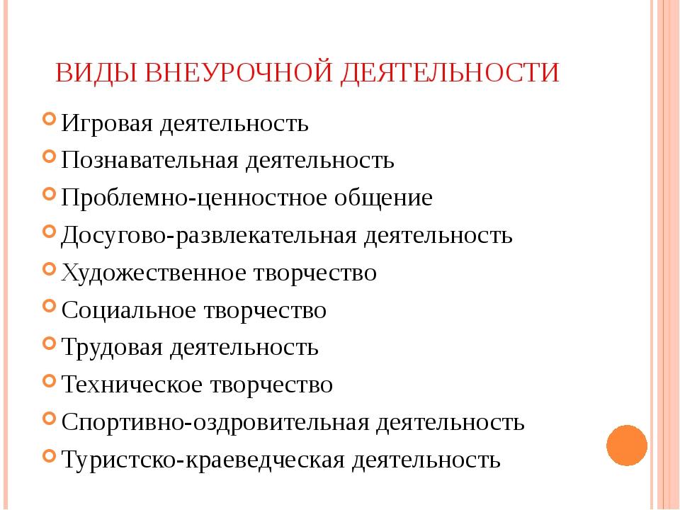 ВИДЫ ВНЕУРОЧНОЙ ДЕЯТЕЛЬНОСТИ Игровая деятельность Познавательная деятельность...