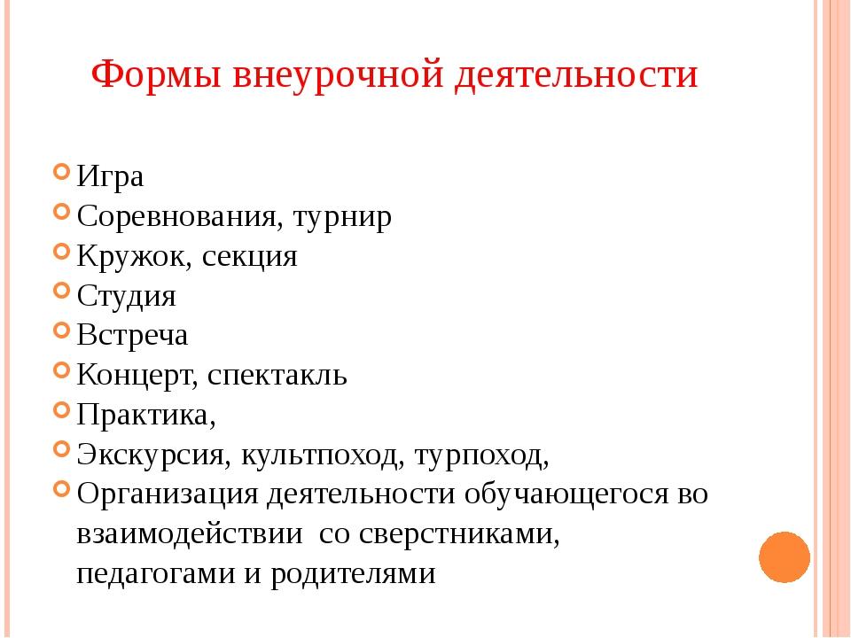 Формы внеурочной деятельности Игра Соревнования, турнир Кружок, секция Студия...