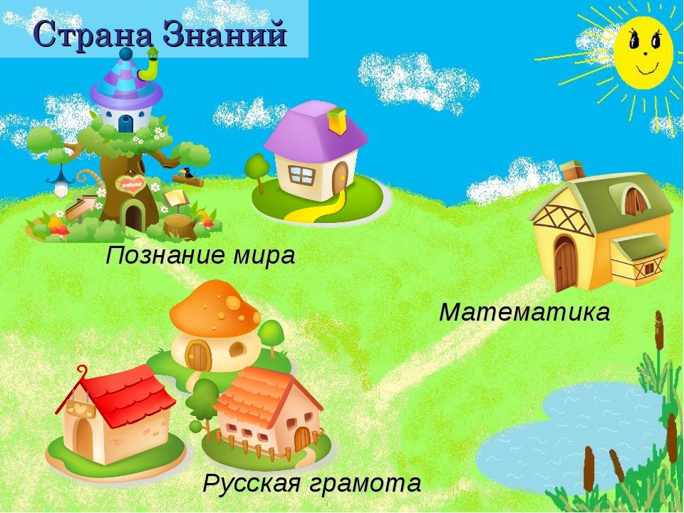 Страна Знаний Познание мира Математика Русская грамота