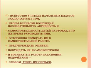 « ИСКУССТВО УЧИТЕЛЯ НАЧАЛЬНЫХ КЛАССОВ ЗАКЛЮЧАЕТСЯ В ТОМ, ЧТОБЫ ВСЯЧЕСКИ ВОЗБ