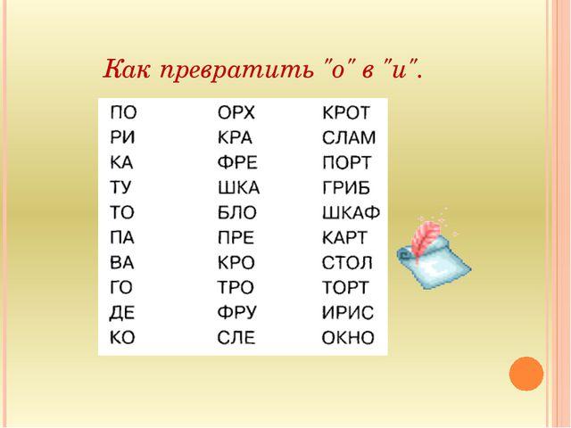 """Как превратить """"о"""" в """"и""""."""