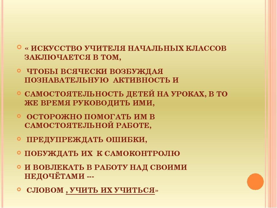 « ИСКУССТВО УЧИТЕЛЯ НАЧАЛЬНЫХ КЛАССОВ ЗАКЛЮЧАЕТСЯ В ТОМ, ЧТОБЫ ВСЯЧЕСКИ ВОЗБ...