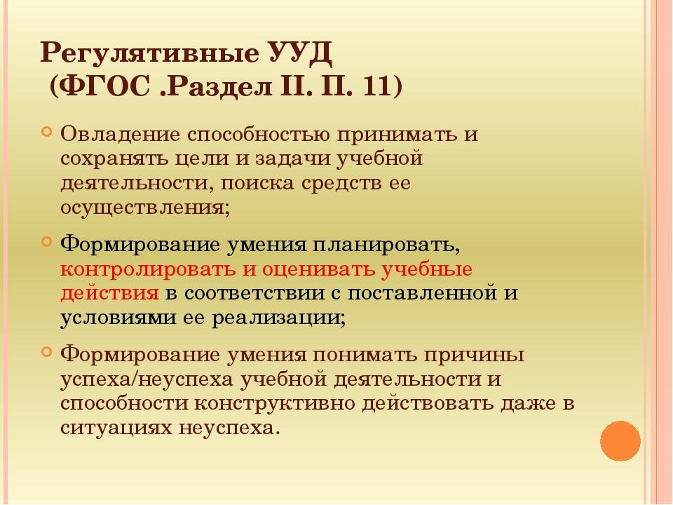 Регулятивные УУД (ФГОС .Раздел II. П. 11) Овладение способностью принимать и...