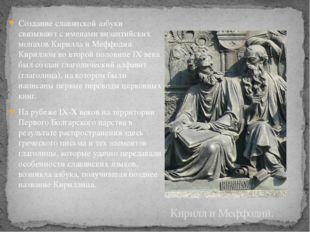 Создание славянской азбуки связывают с именами византийских монахов Кирилла и