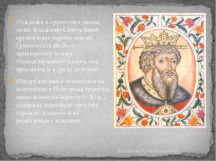 Нуждаясь в грамотных людях, князь Владимир Святославич организовал первые шко
