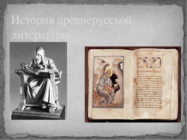 История древнерусской литературы.