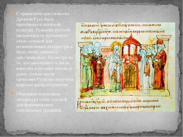 С принятием христианства Древняя Русь была приобщена к книжной культуре. Разв...
