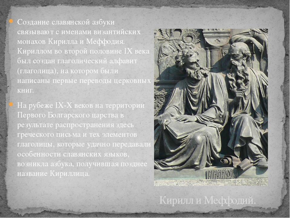 Создание славянской азбуки связывают с именами византийских монахов Кирилла и...